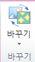 Publisher 2010 그림 도구 탭의 바꾸기 그룹