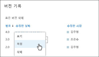 선택한 문서 버전의 드롭다운 메뉴에서 '복원' 선택