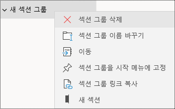 Windows 10용 OneNote 앱에서 섹션 그룹 삭제