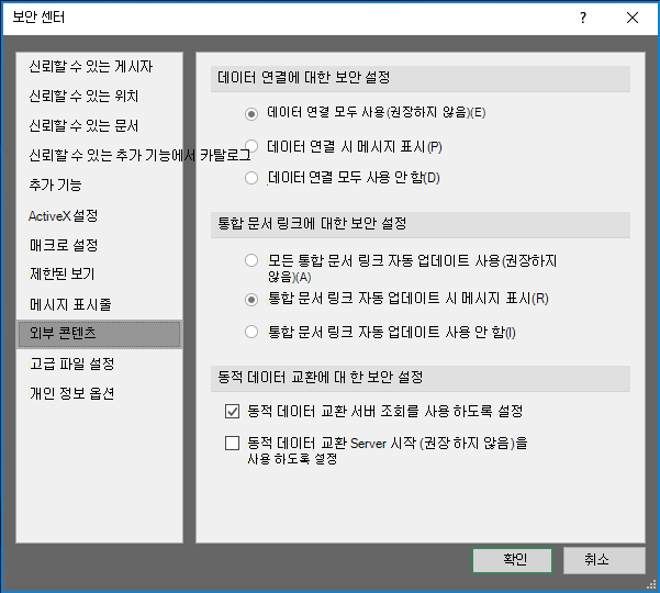 Excel 보안 센터에서 외부 콘텐츠 설정
