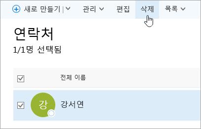 사용자 페이지에서 삭제 단추의 스크린샷.