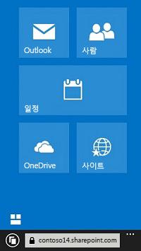 Office 365 탐색 타일을 사용하여 사이트, 라이브러리 및 전자 메일로 이동