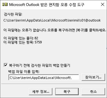 Microsoft 받은 편지함 오류 수정 도구, SCANPST.EXE를 사용하여 검색된 Outlook .pst 데이터 파일의 결과를 보여 줍니다.