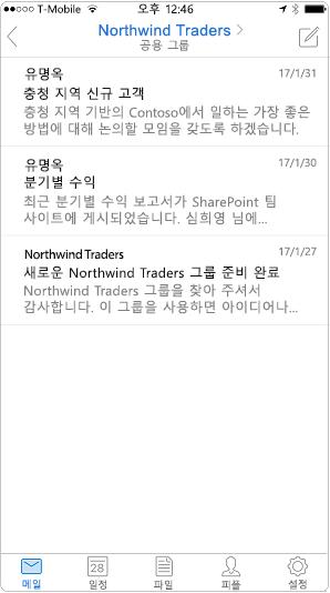 Outlook 모바일 앱의 대화 보기