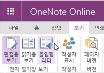 보기 탭을 선택 하 여 OneNote Online에서 학습 도구 열기
