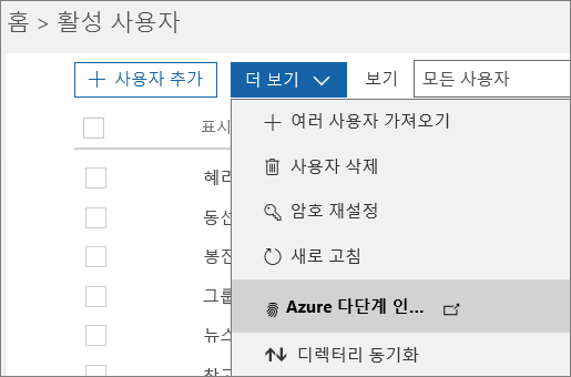 Azure 다단계 인증 설정이 선택된 상태인 활성 사용자 페이지의 더 보기 메뉴