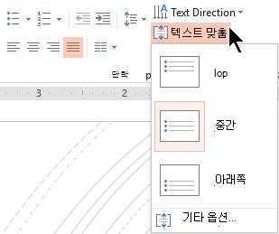 리본 메뉴에서 텍스트 맞춤 메뉴 텍스트 중간에 세로 방향으로 가운데 위쪽 또는 아래쪽 해당 컨테이너의 세로 맞춤 여부를 결정할 수 있습니다.
