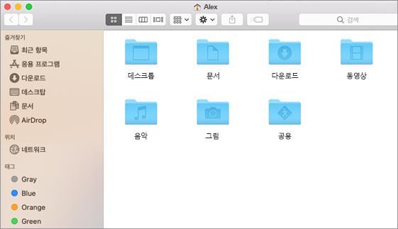 Mac의 홈 창의 예