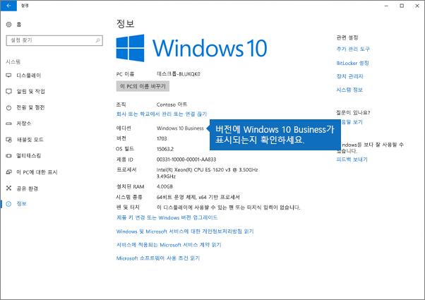 Windows 버전이 Windows 10 Business인지 확인합니다.