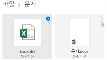 OneDrive의 타일 보기에서 파일을 선택하는 스크린샷