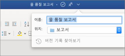 파일 이름과 위치를 표시하는 제목 표시줄의 드롭다운