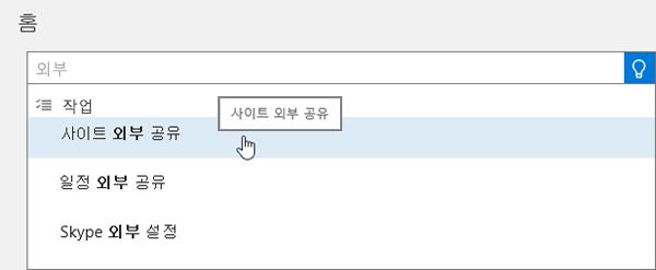 관리 센터 홈페이지의 검색 상자에 외부 공유를 입력하는 스크린샷
