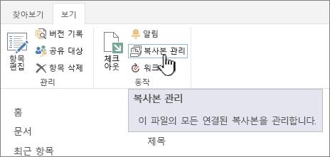 원본 리본 메뉴의 복사본을 관리