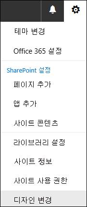 SharePoint 디자인 변경 메뉴 옵션을 보여 주는 스크린샷