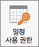 Mac용 Outlook 2016 일정 사용 권한