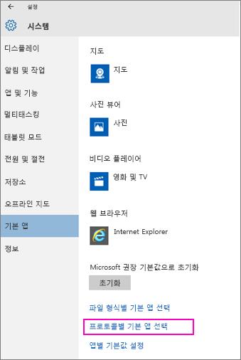 Windows 10의 앱별 기본값 설정 스크린샷