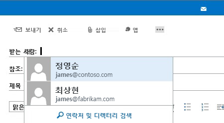 Outlook Web App 자동 완성 목록