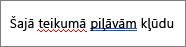 Programma Word norāda pareizrakstības un gramatikas kļūdas ar krāsainu pasvītrojumu