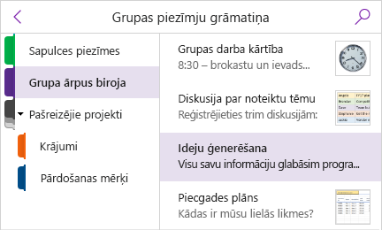 Sadaļu rūts un lapu saraksts, kurā attēloti lapu priekšskatījumi