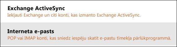 Konta tipa izvēle pasta programmā