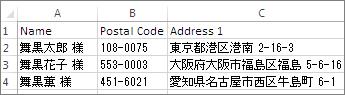 Senarai alamat dengan alamat di Jepun yang sah