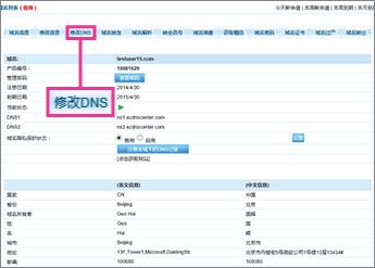 Klikk «修改域名DNS»