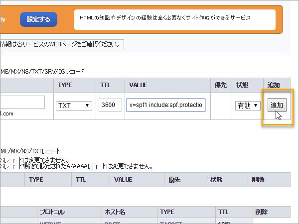 Knop gemarkeerd in de TXT-record toevoegen