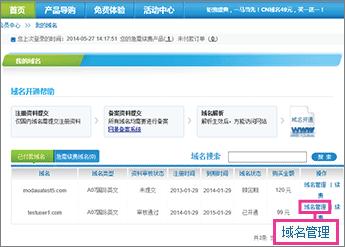 """Kliknij pozycję """"域名管理"""" (domain management) dla swojej domeny"""
