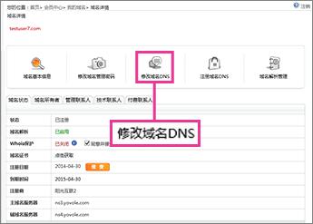 """Kliknij pozycję """"修改域名DNS"""""""