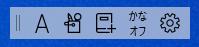 Interfejs paska narzędzi IME, pokazujący przycisk trybów IME, konsolę wpisów IME, wpis narzędzia słownika, przycisk wprowadzania w Kana, przycisk Ustawienia.