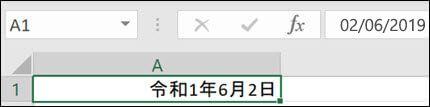 Imagem com data em Japonês aplicada sem Gannen