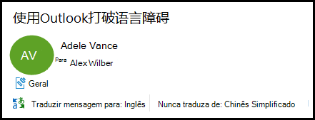 Um cabeçalho de e-mail a Outlook-se a oferecer a tradução de chinês simplificado para inglês.