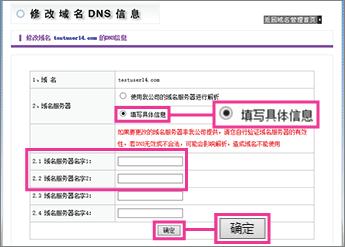 Modificarea serverelor de nume