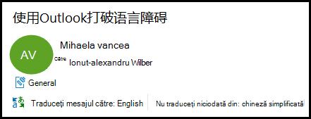 Un antet de e-mail Outlook se oferă să traduceți din chineză simplificată în engleză.