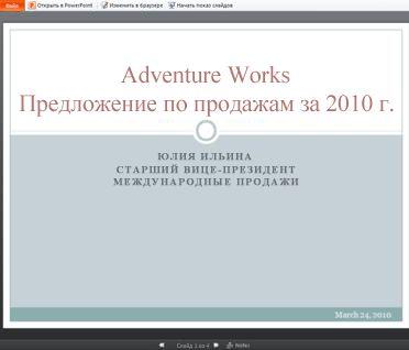 Приложение PowerPoint Web App