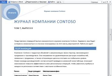 Приложение Word Web App