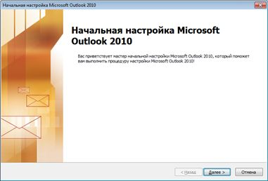 Окно запуска Outlook 2010
