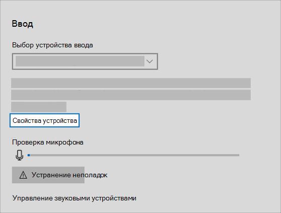 """Ссылка на свойства устройства ввода звука в меню """"звук"""""""