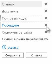 """Перемещение ссылки """"Почтовый ящик"""" и удаление группы """"Последние"""" на панели быстрого запуска"""