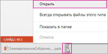 Откройте файл, сохраненный локально