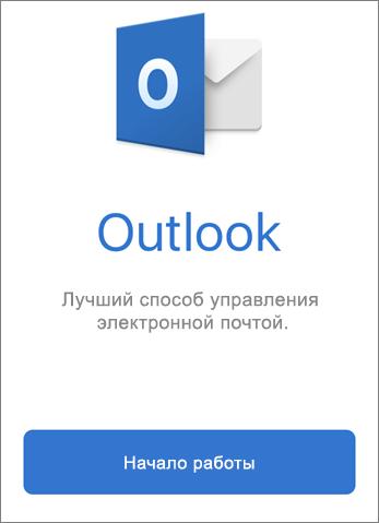"Снимок экрана: Outlook с кнопкой ""Начало работы"""