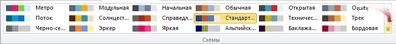 Дополнительные цветовые схемы в Publisher 2010