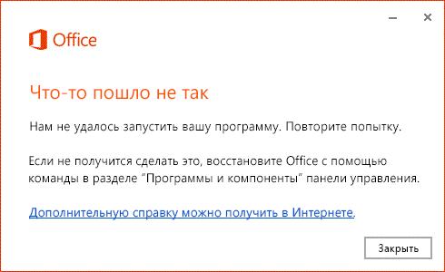 """""""Что-то пошло не так..."""": ошибка при открытии приложения Office"""