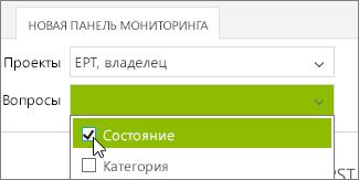 Настройка фильтров для новой панели мониторинга