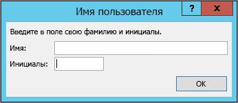 """Диалоговое окно """"Имя пользователя"""""""