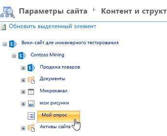 В окне диспетчера сайтов выберите опрос на панели быстрого запуска.