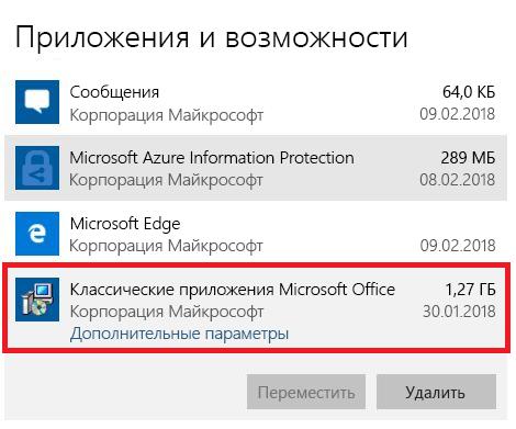 Классические приложения Microsoft Office