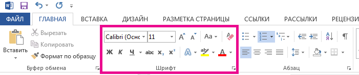 """Средства для работы со шрифтами на вкладке """"Главная"""""""