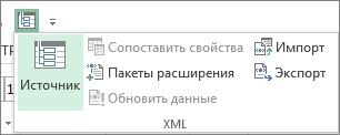 На панели быстрого доступа нажмите кнопку XML