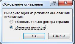 """Диалоговое окно """"Обновление оглавления"""""""